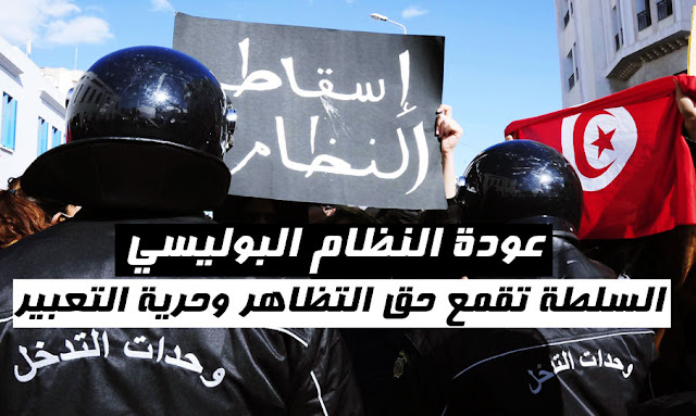 Tunisia woman activist arrested for demonstrating against Police and Govt