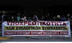 exo-apo-to-ipourgio-ergasias-i-xenodochoipallili