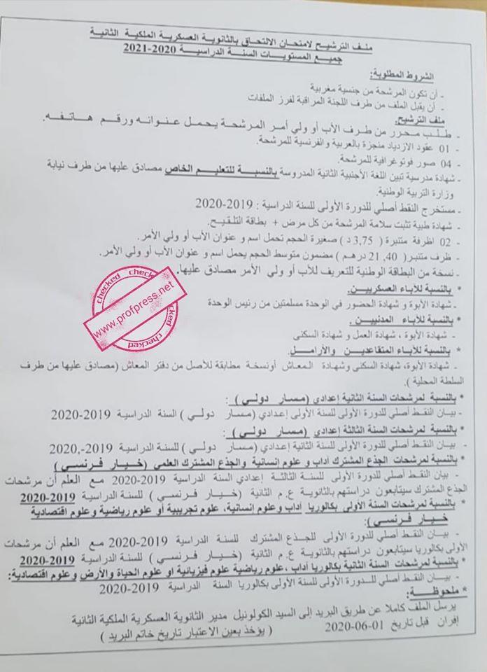 ملف الترشيح لامتحان الالتحاق بالثانوية العسكرية بافران