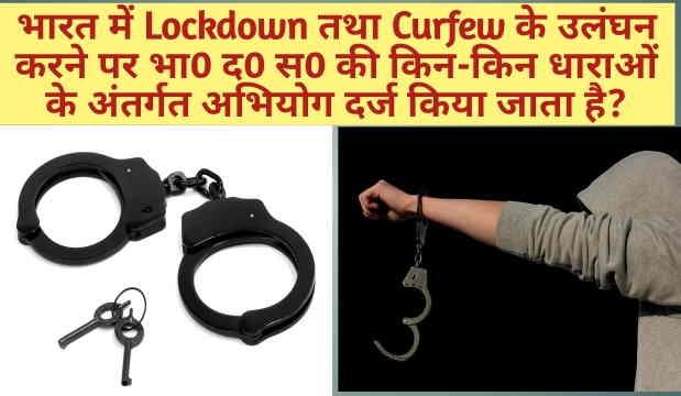 Punishments for violating Lockdown and Curfew in India (Hindi) | भारत में लॉकडाउन और कर्फ्यू के उल्लंघन करने पर भा0 दंड0 संहिता0  के अंतर्गत Punishments