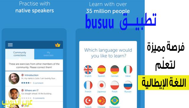 تطبيق bussu لتعلم اللغات من بينها االلغة الايطالية