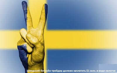 Шведский биткойн-трейдер должен заплатить $1 млн. в виде налогов