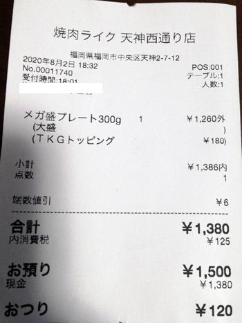 焼肉ライク 天神西通り店 2020/8/2 飲食のレシート