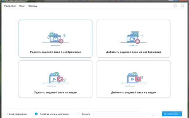 Apowersoft Watermark Remover 1.4.0.5 Repack - Ứng dụng xóa logo cho ảnh và video