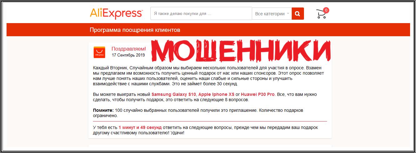 AliExpress программа поощрения клиентов – Отзывы, мошенники!