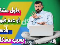 حلول مخالفة او عدم قبول اشترك بادسنس بسبب مشكلات جودة المحتوى