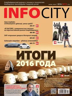 Читать онлайн журнал<br>InfoCity (№12 декабрь 2016) <br>или скачать журнал бесплатно