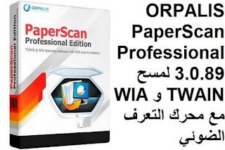 ORPALIS PaperScan Professional 3.0.89 لمسح TWAIN و WIA مع محرك التعرف الضوئي