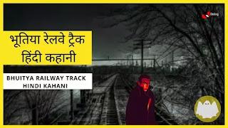 2021-Horror-Story-In-Hindi-Bhutaha-Train-Bhuitya-Railway-Track-Kahani-Asli