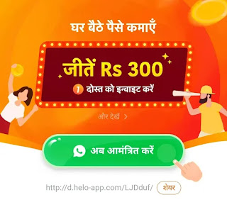 Work from Home, Earn Money with Helo App | earn ₹25000 per day