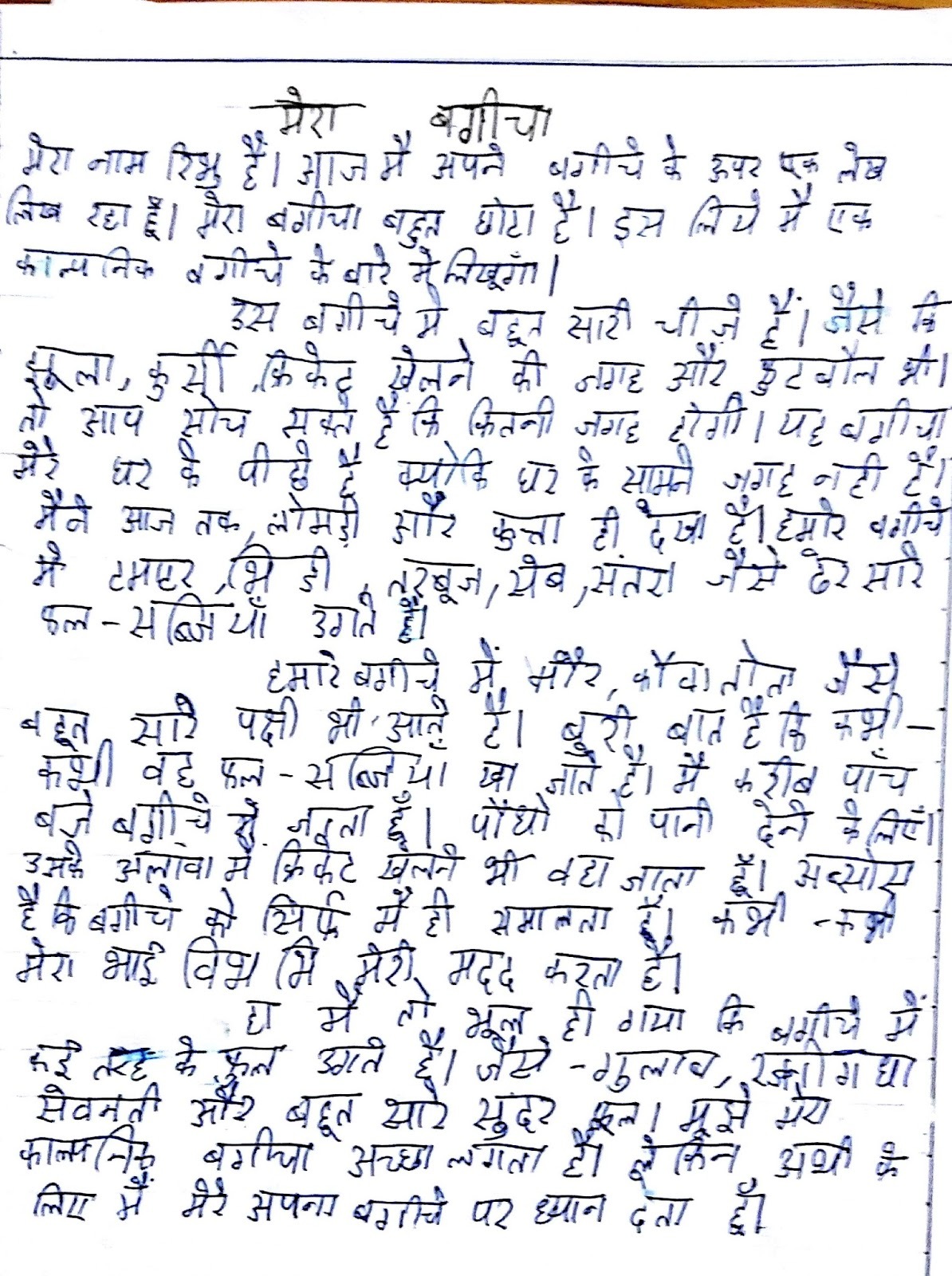 hindi essay on meri bagiya Free hindi nibandh on variety of category for school going kids improve hindi essay writing skills of kids by making them read webdunia hindi nibandh.