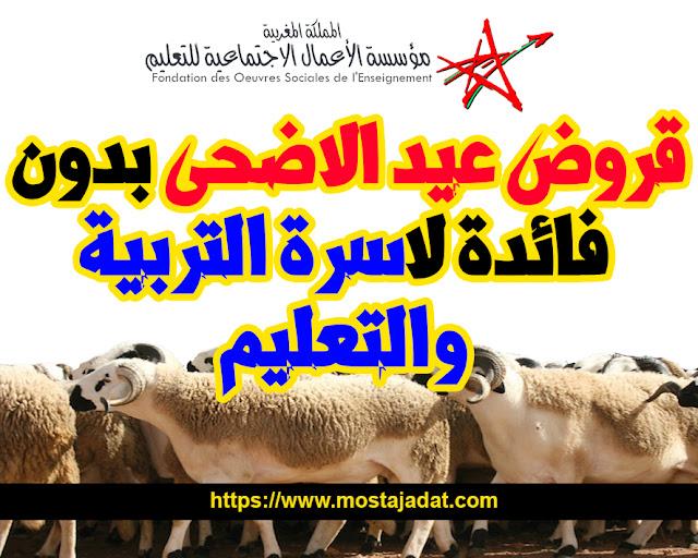 هام..قروض عيد الاضحى بدون فائدة لاسرة التربية والتعليم