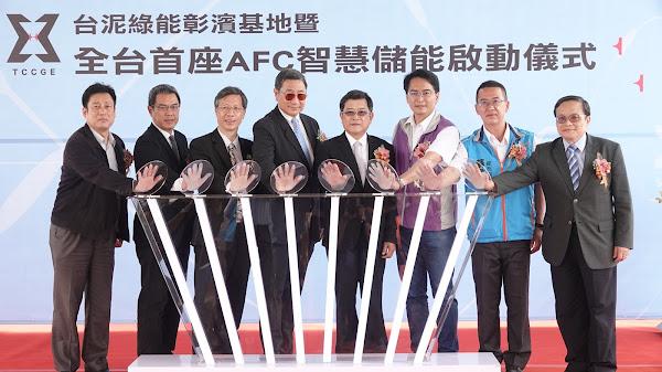 台泥綠能彰濱基地維運中心 AFC智慧儲能系統啟用