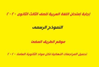 إجابة امتحان اللغه العربيه للصف الثالث الثانوي النموذج الرسمى 2020