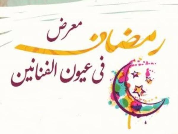 رمضان كريم | معرض رمضان لكل المصممين مبداين ومحترفين عام 2020  شارك تصميمك