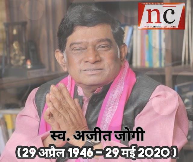 First Chhatisgarh CM Ajit Jogi passes away