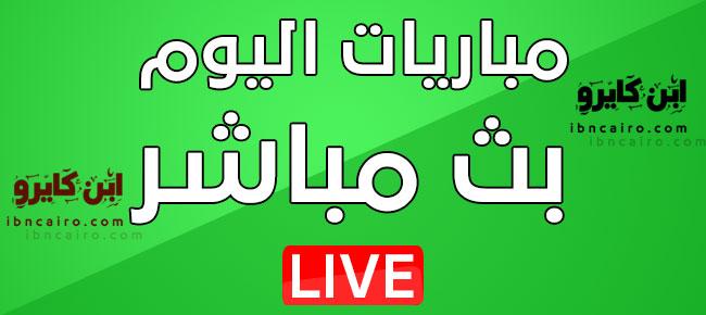 مباريات اليوم بث مباشر يلا شوت حصري Yalla Shoot 7sry