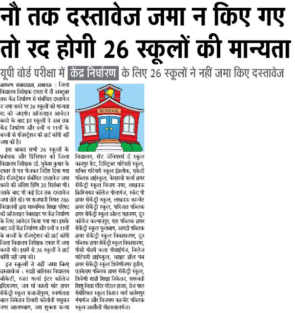 रद होगी 26 स्कूलों की मान्यता