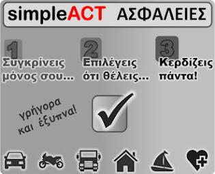 SimpleACT ΑΣΦΑΛΕΙΕΣ