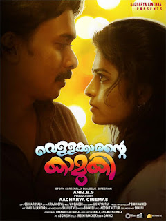 Vellakkarante Kamuki Malayalam movie, mallurelease
