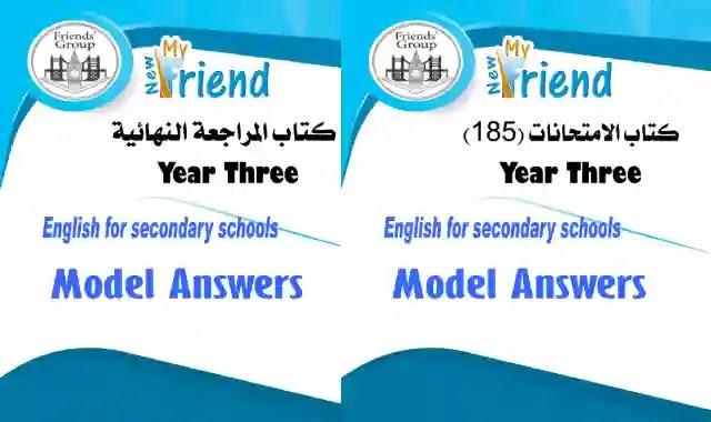 اجابات كتاب ماى فريند my friend  للصف الثالث الثانوى