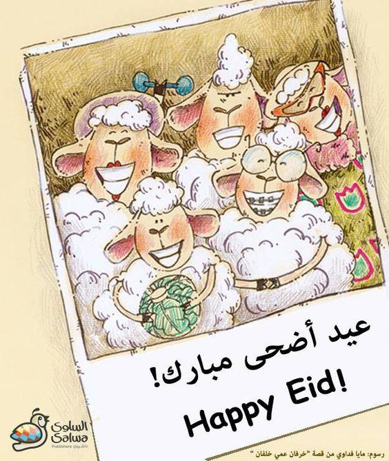 Unique eid mubarak card happy eid