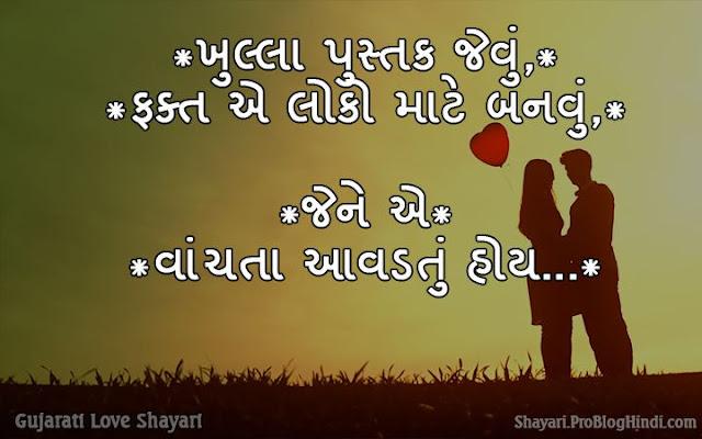 gujarati love messages