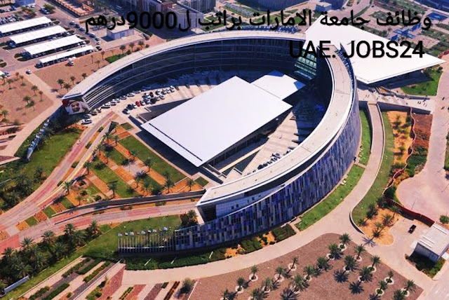 وظائف جامعة الامارات المتحدة براتب ل9000درهم