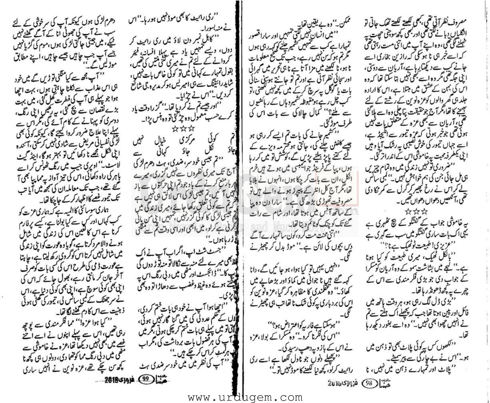 Kitab Dost: Man meet by Rehana Aftab Online Reading