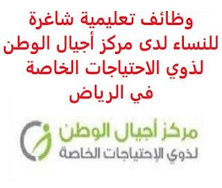 وظائف تعليمية شاغرة للنساء لدى مركز أجيال الوطن لذوي الاحتياجات الخاصة في الرياض saudi jobs يعلن مركز أجيال الوطن لذوي الاحتياجات الخاصة, عن توفر وظائف تعليمية شاغرة للنساء لتخصصات التربية الخاصة, للعمل لديها في الرياض وذلك للوظائف التالية: 1- معلمة تدخل مبكر: المؤهل العلمي: بكالوريوس في التخصص أن تكون المتقدمة للوظيفة سعودية الجنسية 2- معلمة فكري: المؤهل العلمي: بكالوريوس في التخصص أن تكون المتقدمة للوظيفة سعودية الجنسية للتقدم إلى الوظيفة أرسل سيرتك الذاتية عبر الإيميل التالي Ajyalalwatan@hotmail.com مع ضرورة كتابة عنوان الرسالة, بالمسمى الوظيفي أنشئ سيرتك الذاتية    أعلن عن وظيفة جديدة من هنا لمشاهدة المزيد من الوظائف قم بالعودة إلى الصفحة الرئيسية قم أيضاً بالاطّلاع على المزيد من الوظائف مهندسين وتقنيين محاسبة وإدارة أعمال وتسويق التعليم والبرامج التعليمية كافة التخصصات الطبية محامون وقضاة ومستشارون قانونيون مبرمجو كمبيوتر وجرافيك ورسامون موظفين وإداريين فنيي حرف وعمال