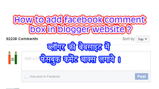 How to add facebook comment box in blogger website ?