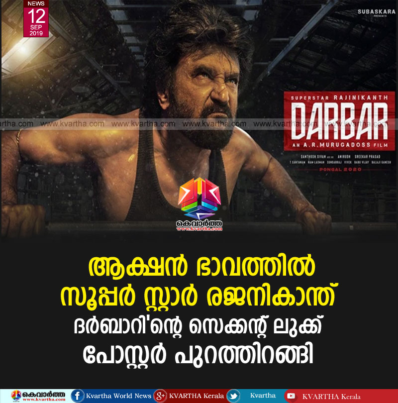 Chennai, News, National, Entertainment, Cinema, Actor, Poster,