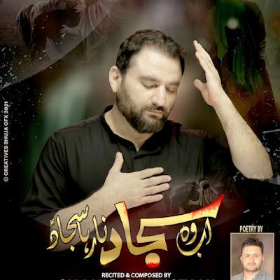 Abb Wo Sajjad Na Raha Sajjad noha lyrics