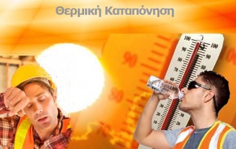 ΓΣΕΕ: Αντιμετώπιση της θερμικής καταπόνησης των εργαζομένων λόγω υψηλών θερμοκρασιών