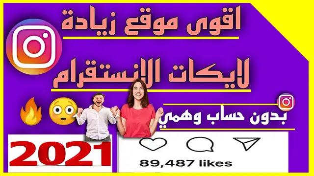 زيادة لايكات إنستقرام بدون حساب وهمي free instagram likes