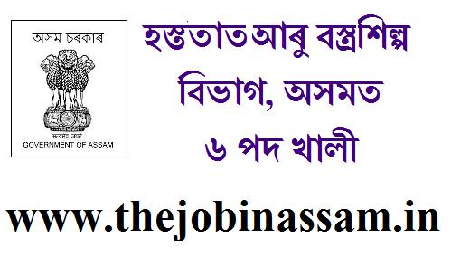 Handloom and Textiles Department, Assam Recruitment 2019