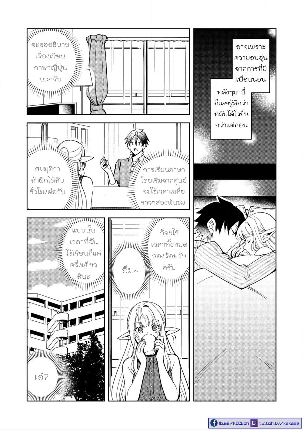 อ่านการ์ตูน Nihon e Youkoso Elf san ตอนที่ 6 หน้าที่ 20