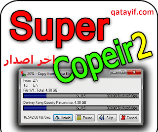 تحميل برنامج super copier سوبر كوبي لنسخ الملفات بسرعة كبيرة جدا