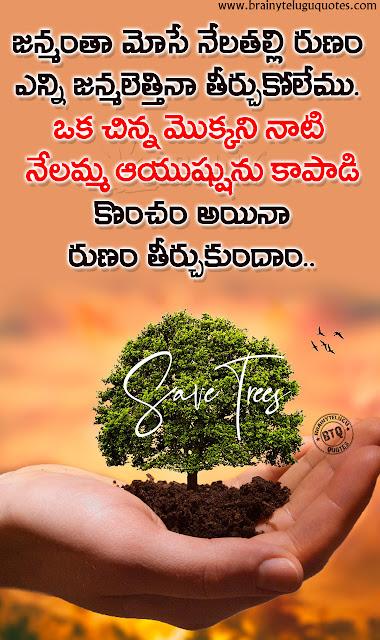 telugu quotes, motivational words on life, social awareness slogans in telugu