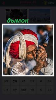 655 слов мужчина курит трубку и идет дымок от неё 18 уровень