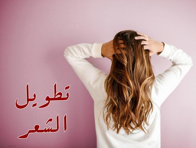 أفضل وصفات تطويل الشعر في المنزل للحصول علي شعر طويل و ناعم في شهر واحد فقط