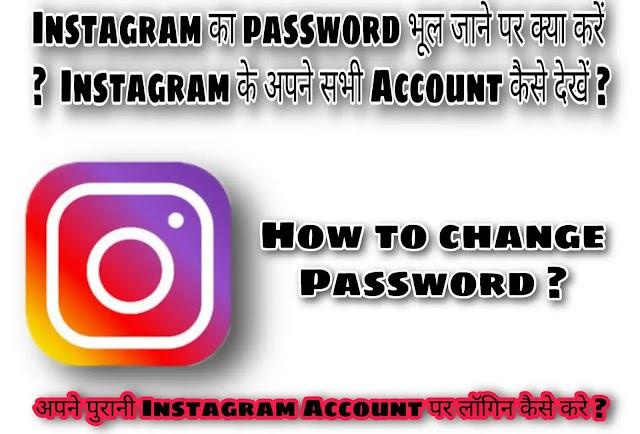 Instagram का password भूल जाने पर क्या करें  ?  Instagram के अपने सभी Account कैसे देखें ?