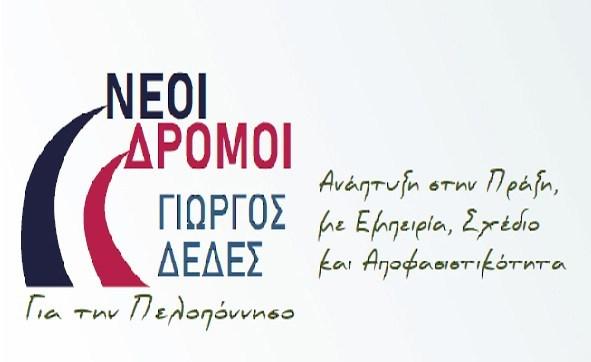 Νέοι Δρόμοι για την Πελοπόννησο: Επισκέψεις υποψηφίων Περιφερειακών Συμβούλων στην Αργολίδα