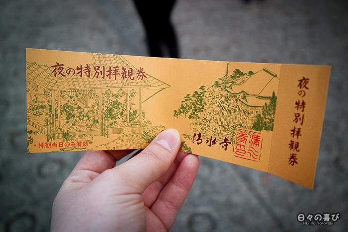 billet d'entrée, Kiyomizu-dera, Kyoto