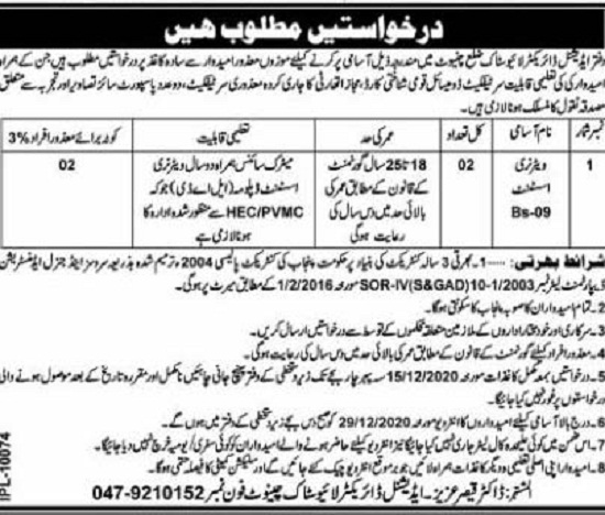 livestock-department-chiniot-jobs-2020-for-veterinary-assistant