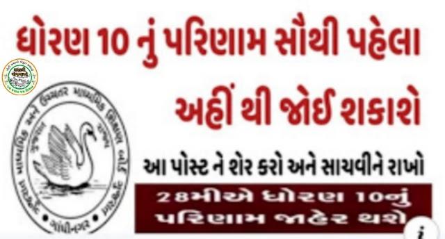 ધોરણ 10મી નું પરિણામ સૌથી પહેલા જોવા માટે GSEB SSC Result 2020, Gujarat Board 10th Result Date Declared
