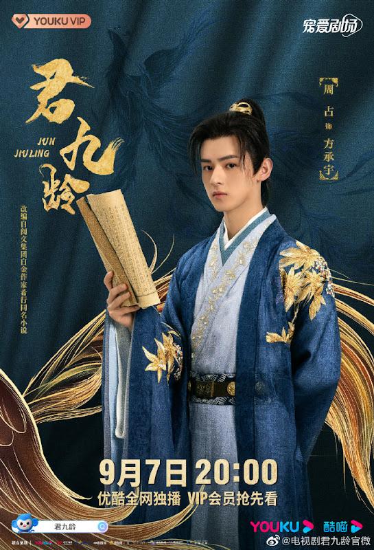 ฟางเฉิงอวี่ (โจวจ้าน) @ Jun Jiu Ling หวนชะตารัก (君九龄)