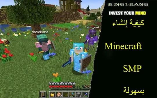 كيفية إنشاء Minecraft SMP بسهولة