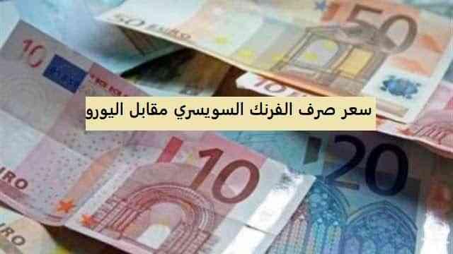 التحويل من الفرنك السويسري الي اليورو التحويل من الفرنك السويسري الى اليورو التحويل من فرنك سويسري الى يورو تحويل من الفرنك السويسري الى اليورو تحويل فرنك سويسري الى اليورو تحويل من فرنك سويسري الى يورو تحويل العملات من الفرنك السويسري الى اليورو تحويل الفرنك السويسري الى اليورو تحويل من الفرنك الفرنسي الى اليورو تحويل العملة من الفرنك السويسري الى اليورو تحويل العملة من فرنك سويسري الى يورو