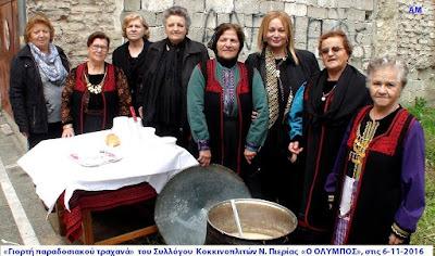 3η Γιορτή Παραδοσιακού Τραχανά